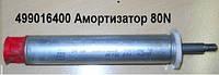 Амортизатор, 651013961