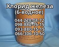 Хлорид железа (6-водное)
