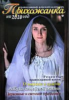 Прихожанка. Женский православный календарь на 2020 год, фото 1