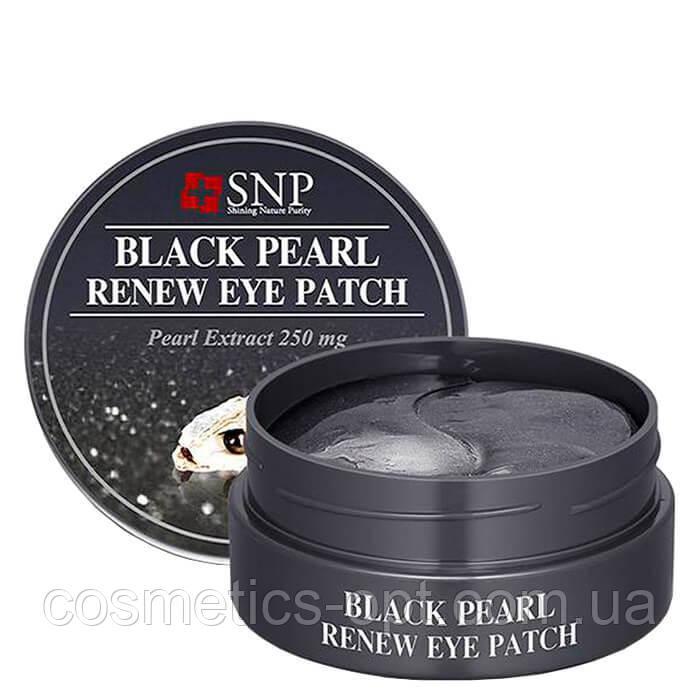 НЕ ЗАПАЯНА КРЫШКА! ПРИМЯТА КОРОБКА! Патчи для глаз с экстрактом чёрного жемчуга SNP Black Pear (реплика)