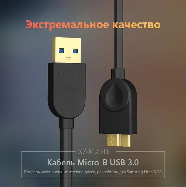 Kабель USB 3.0 – Micro USB Тип B Samzne (Shanze)
