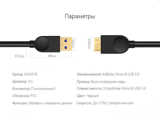 Kабель USB 3.0 – Micro USB Тип B Samzne (Shanze) Парамеры/Характеристики