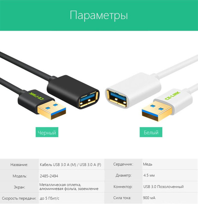 USB кабель удлинитель CE-LINK USB 3.0 (AM / AF штекер - гнездо) Параметры