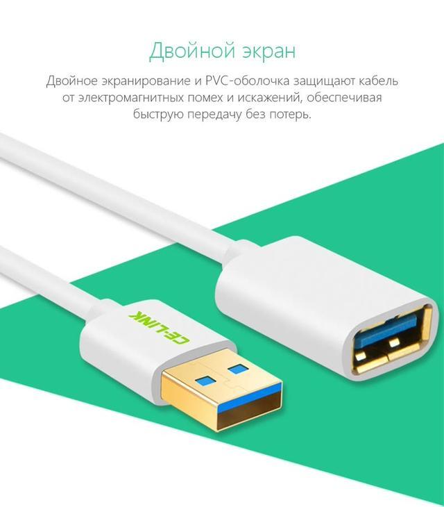 USB кабель удлинитель CE-LINK USB 3.0 (AM / AF штекер - гнездо)