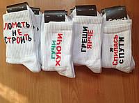 Носочки с надписями. Размер 36-41.