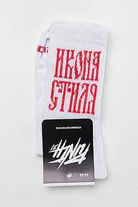 Белые хлопковые носки с красной надписью