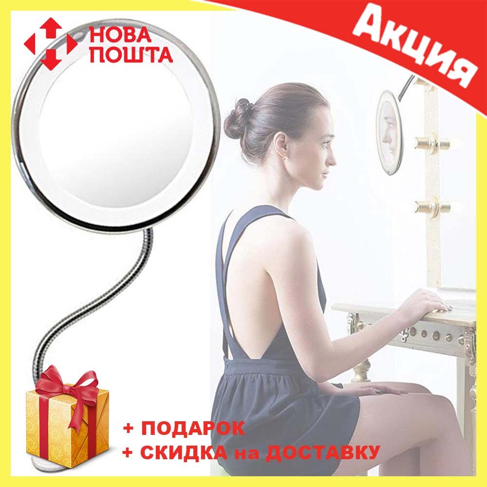 Гибкое зеркало для макияжа Ultra Flexible mirror с увеличением 5X