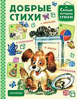 Книга Добрые стихи. Авторы - Михалков Сергей, Маршак Самуил (АСТ)