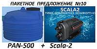 Емкость и гидрофор в пакетном предложении. PAN500+MQ3-45. Официальная гарантия!