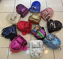 Рюкзак с пайетками женские подростковые школьные детские больших размеров
