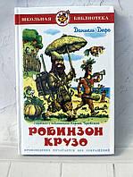 « Робинзон Крузо » Дефо Даниель