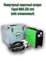 Инверторный сварочный аппарат Герой MMA 250 mini (кейс алюминиевый), фото 1
