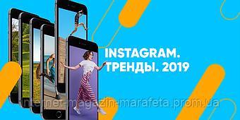 Instagram ТРЕНД!