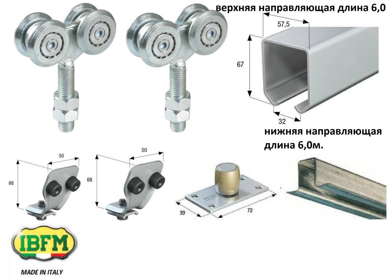 Комплект для подвесных ворот шириной 3,0 м. до 750 кг.