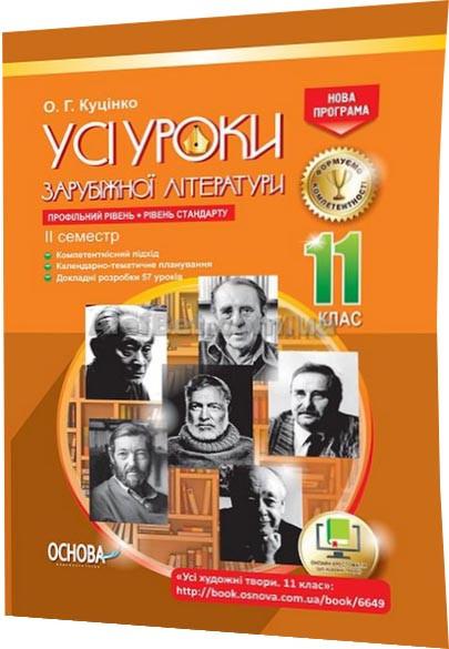 11 клас / Зарубіжна література. Усі уроки. ІІ семестр (2019) / Куцінко / Основа