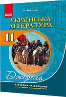 11 клас / Українська література. Хрестоматія-довідник. Джерела / Борзенко / Ранок