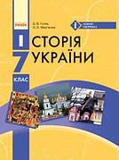 ІСТОРІЯ УКРАЇНИ підручник 7 клас (укр.). Гісем О.В., Мартинюк О.О.