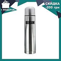 Вакуумный термос из нержавеющей стали BENSON BN-51 (500 мл) | термочашка, фото 1