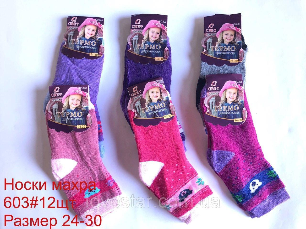 Детские махровые носки Р.р 24-30