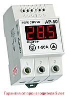 Реле тока Ap-50A