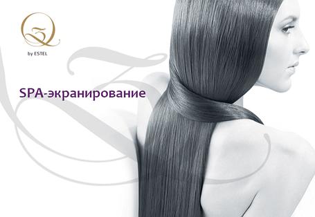 Q3 - Екранування волосся ESTEL