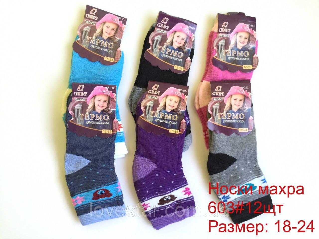 Детские махровые носки Р.р 18-24