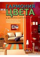 Гармония цвета в дизайне интерьера   Марта Джилл