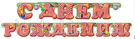 """Гирлянда """"С Днем рождения"""" (Русс) 17,5*200см- ГЛ-112 СДНР красный зигзаг"""