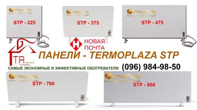 Инфракрасные  экономичные электрообогреватели  ТЕРМОПЛАЗА