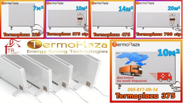 Инфракрасные  экономичные электрообогреватели - Termoplaza