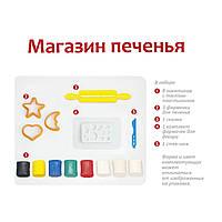 "Пластилин Тесто Набор для лепки, ""Магазин Печенья"", Genio Kids-Art"