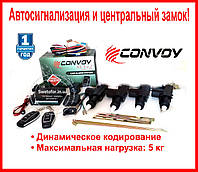 Авто сигнализация Convoy XS-5 v.2 и центральный замок на 4 двери. Полный комплект с гарантией!