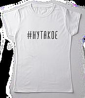 Прикольная женская футболка с надписью. Ну такое. #Нутакое.