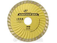 Алмазный диск 115мм Турбоволна Профи