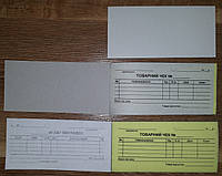 Стандартные самокопирующиеся бланки: товарные чеки, счета официанта, накладные, фото 1