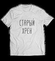 Прикольная мужская футболка с надписью. Старый хрен.