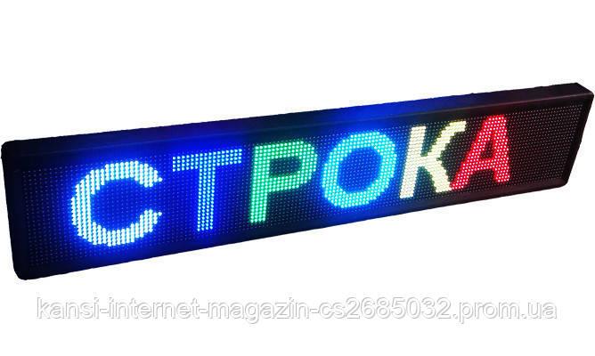 Бегущая строка 167*40 RGB + WI-FI,  LED вывеска рекламная цветная