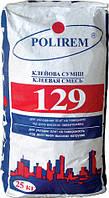 Клей для плитки Polirem СКп 129 усиленный (с армирующим микро-волокнном)
