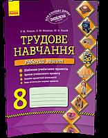 8 клас | Трудове навчання. Робочий зошит, Лещук | Ранок