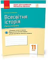 11 клас | Всесвітня історія. Зошит для оцінювання результатів навчання | Ранок