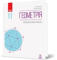 11 клас   Геометрія (профільний рівень) підручник, Нелін Є.П., Долгова О.Є.   Ранок