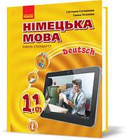 11 клас | Німецька мова (7-й рік навчання, рівень стандарту) підручник, Сотникова | Ранок