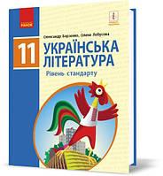 11 клас   Українська література (рівень стандарту) підручник, Борзенко О.І., Лобусова О.В.   Ранок
