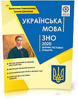 ЗНО 2020 | Украiнська мова. Збірник тестових завдань, Новосьолова В., Шелехова Г. | Весна