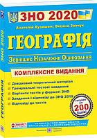 ЗНО 2020   Географія : Комплексна підготовка до зовнішнього незалежного оцінювання 2020, Заячук О., Кузишин А.   ПІП