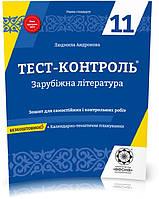 11 клас | Тест-контроль. Зарубіжна література, Андронова Л.Г. | Весна