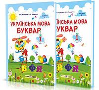 1 клас | Буквар (Нова Українська школа). Комплект 1, 2 частина, Кравцова | ПІП