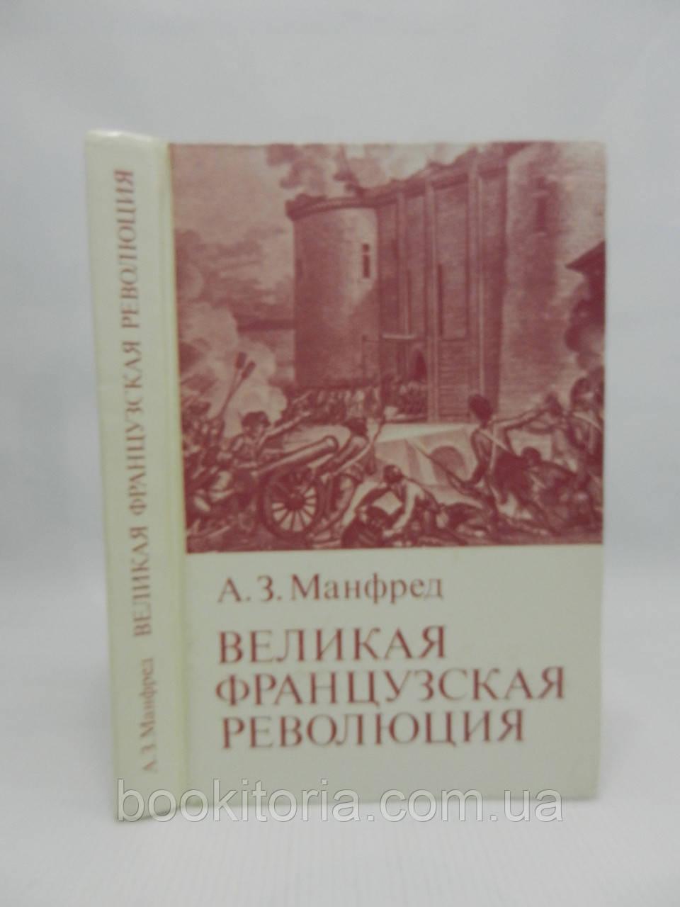Манфред А. Великая Французская революция (б/у).
