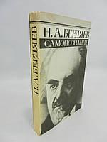 Бердяев Н. Самопознание (б/у).