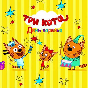 """""""Три кота"""" - Игра-ходилка"""